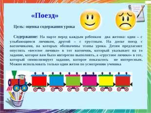 «Поезд» Цель: оценка содержания урока Содержание: На парте перед каждым ребен
