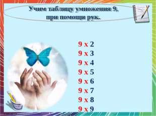 9 х 2 9 х 3 9 х 4 9 х 5 9 х 6 9 х 7 9 х 8 9 х 9 Учим таблицу умножения 9, при