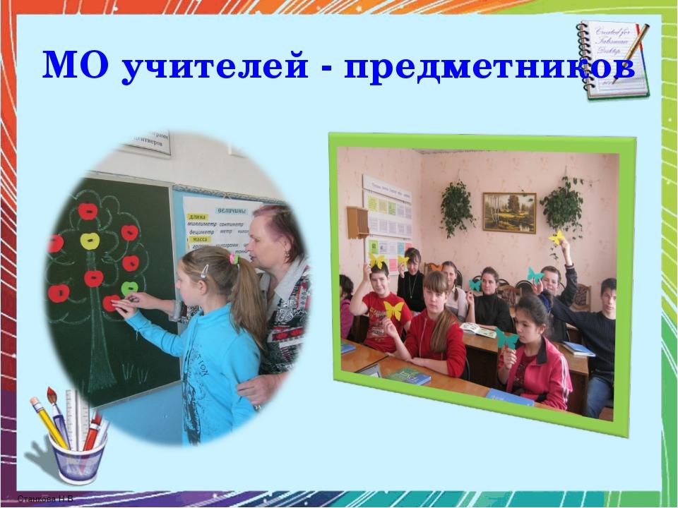 МО учителей - предметников