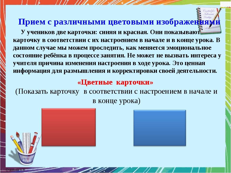 Прием с различными цветовыми изображениями У учеников две карточки: синяя и...