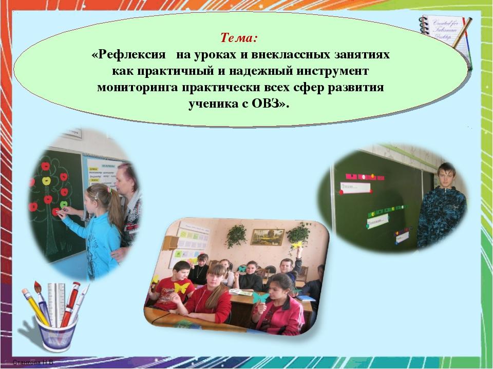 Тема: «Рефлексия на уроках и внеклассных занятиях как практичный и надежный...