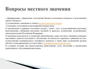 1) формирование, утверждение, исполнение бюджета поселения и контроль за исп