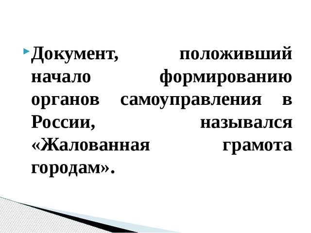 Документ, положивший начало формированию органов самоуправления в России, наз...