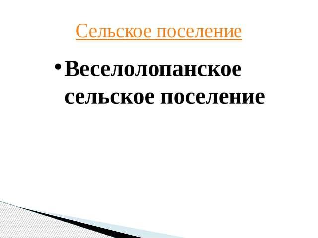 Веселолопанское сельское поселение Сельское поселение