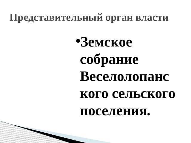 Земское собрание Веселолопанского сельского поселения. Представительный орган...