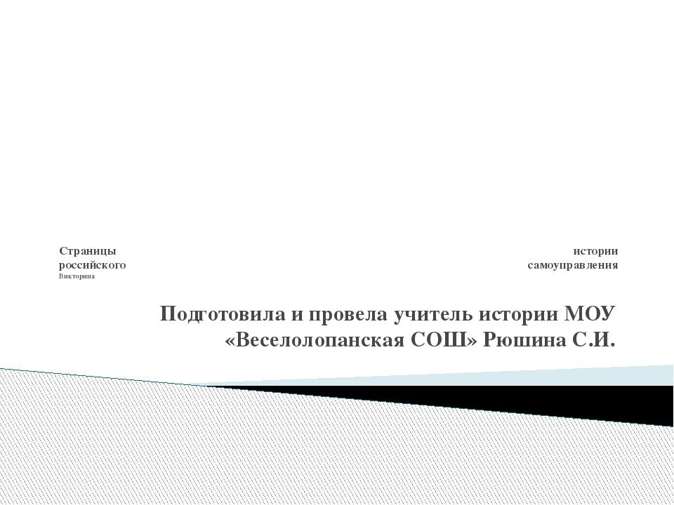 Страницы истории российского самоуправления Викторина Подготовила и провела...