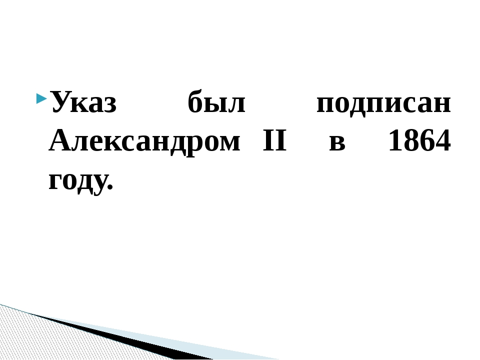 Указ был подписан Александром II в 1864 году.