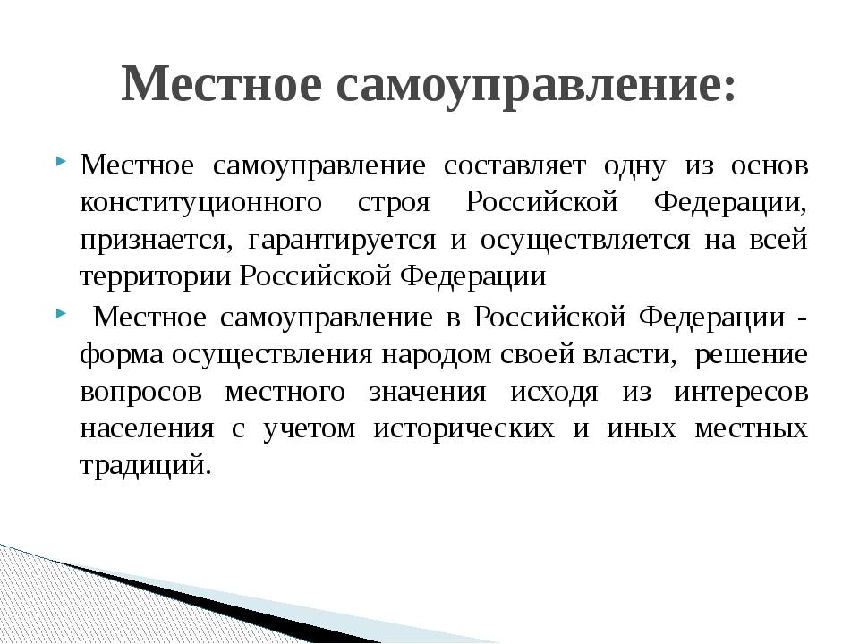 Местное самоуправление составляет одну из основ конституционного строя Россий...