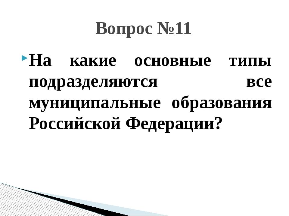 На какие основные типы подразделяются все муниципальные образования Российско...