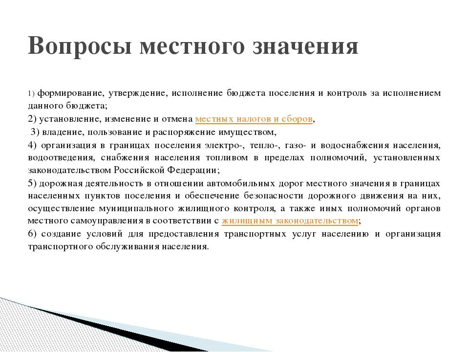 1) формирование, утверждение, исполнение бюджета поселения и контроль за исп...