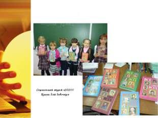 2. Общение и поддержка детей, оказавшихся в трудной жизненной ситуации Социал