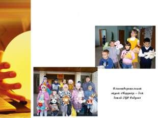 2. Общение и поддержка детей, оказавшихся в трудной жизненной ситуации Благот