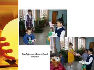4. Организация творческого досуга учащихся класса Игровая акция «День любимой