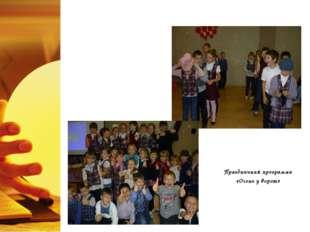 4. Организация творческого досуга учащихся класса Праздничная программа «Осен