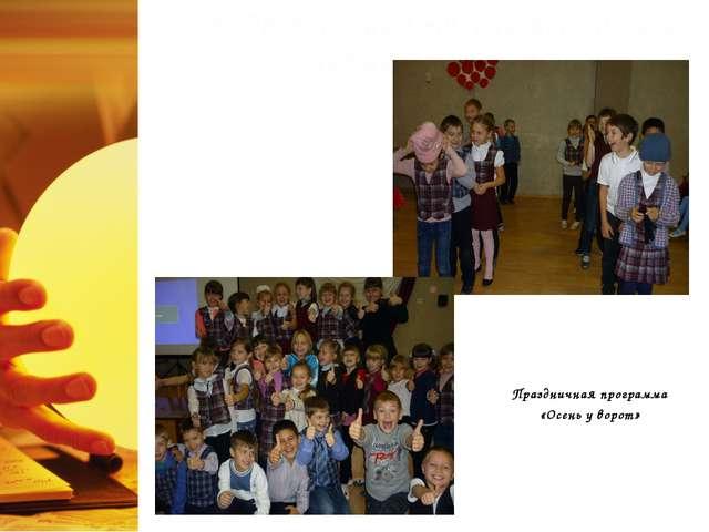 4. Организация творческого досуга учащихся класса Праздничная программа «Осен...