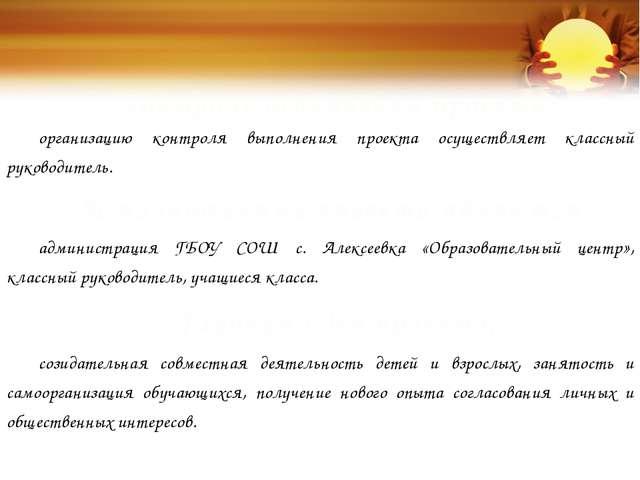 Контроль исполнения проекта: организацию контроля выполнения проекта осуществ...