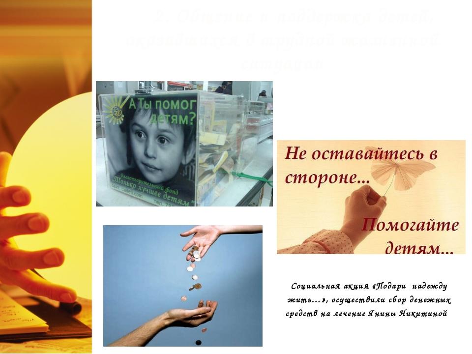2. Общение и поддержка детей, оказавшихся в трудной жизненной ситуации Социал...