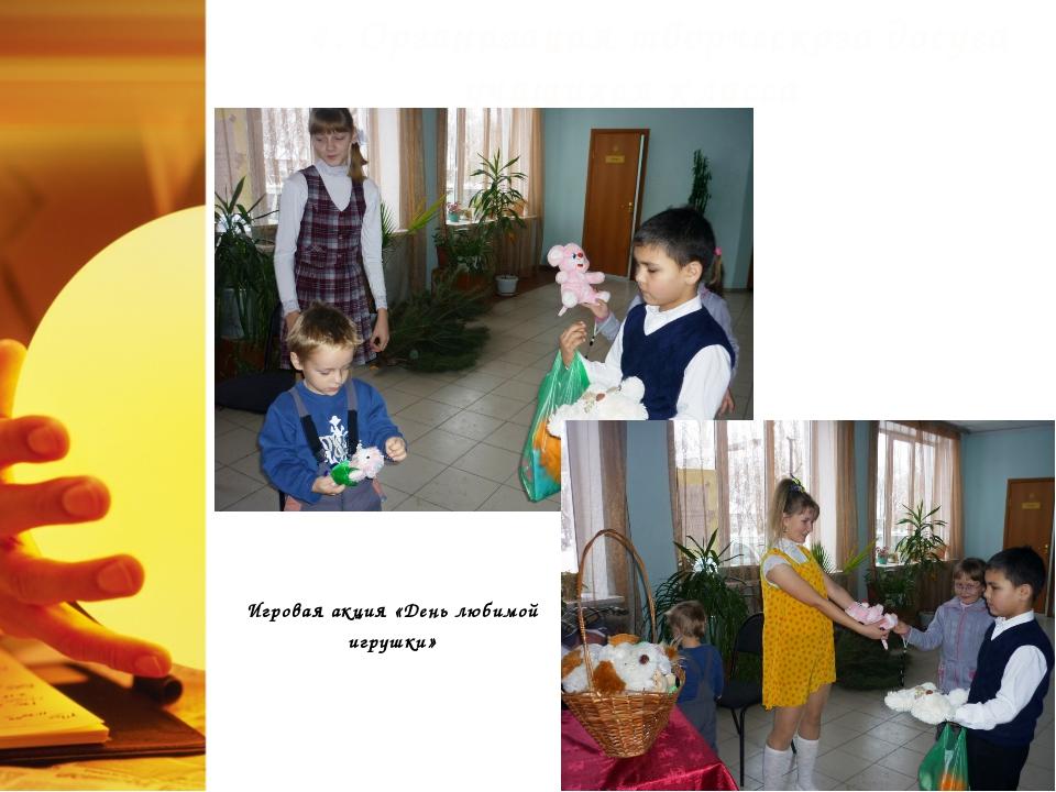 4. Организация творческого досуга учащихся класса Игровая акция «День любимой...