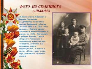 ФОТО ИЗ СЕМЕЙНОГО АЛЬБОМА Родился Сергей Петрович в деревне Голуяновка ( с. Д