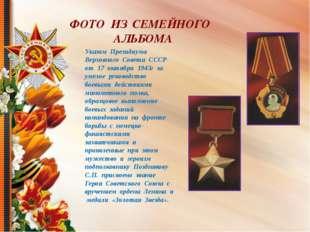 ФОТО ИЗ СЕМЕЙНОГО АЛЬБОМА Указом Президиума Верховного Совета СССР от 17 октя
