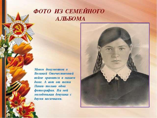 ФОТО ИЗ СЕМЕЙНОГО АЛЬБОМА Много документов о Великой Отечественной войне хран...