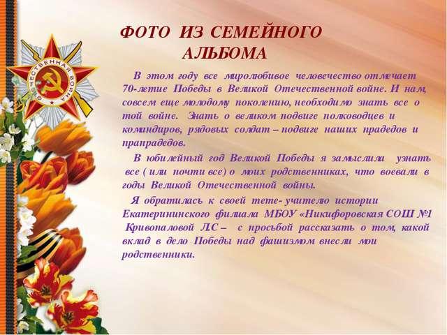 ФОТО ИЗ СЕМЕЙНОГО АЛЬБОМА В этом году все миролюбивое человечество отмечает 7...