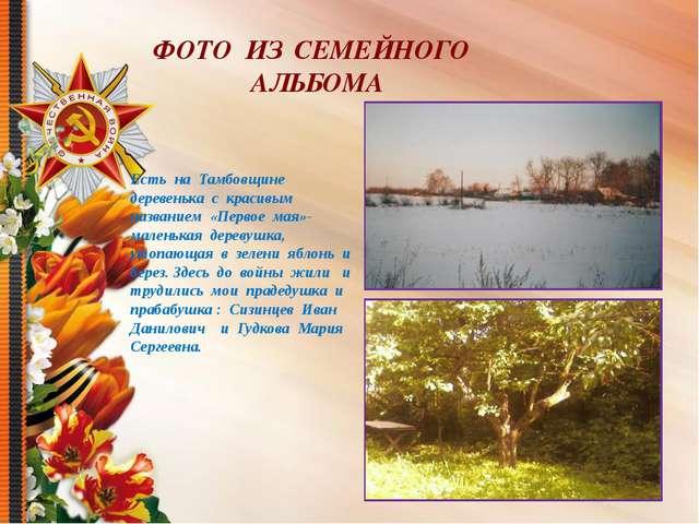 ФОТО ИЗ СЕМЕЙНОГО АЛЬБОМА Есть на Тамбовщине деревенька с красивым названием...