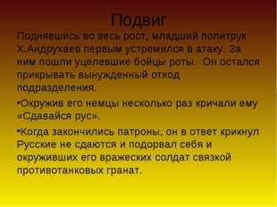 Подвиг Поднявшись во весь рост, младший политрук Х.Андрухаев первым устремилс