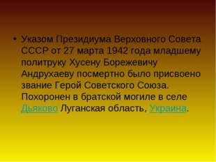 Указом Президиума Верховного Совета СССР от 27 марта 1942 года младшему полит