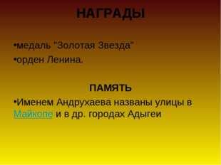 """НАГРАДЫ медаль """"Золотая Звезда"""" орден Ленина. ПАМЯТЬ Именем Андрухаева назван"""