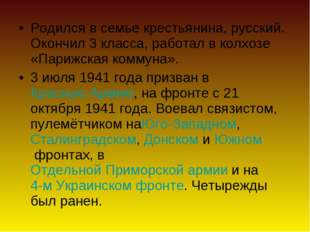 Родился в семье крестьянина, русский. Окончил 3 класса, работал в колхозе «Па
