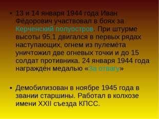 13 и 14 января 1944 года Иван Фёдорович участвовал в боях заКерченский полуо