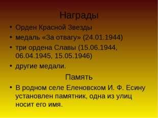 Награды Орден Красной Звезды медаль «За отвагу»(24.01.1944) триордена Славы