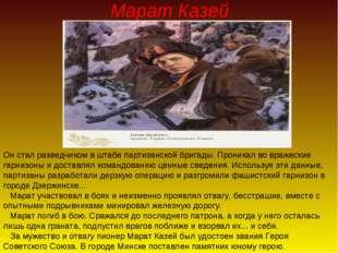 Марат Казей Он стал разведчиком в штабе партизанской бригады. Проникал во вра
