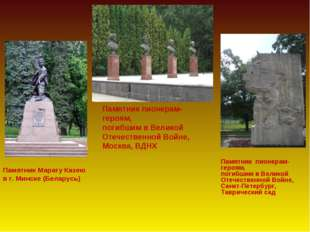 Памятник Марату Казею в г. Минске (Беларусь) Памятник пионерам-героям, погибш