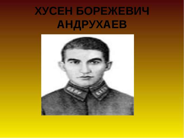 ХУСЕН БОРЕЖЕВИЧ АНДРУХАЕВ