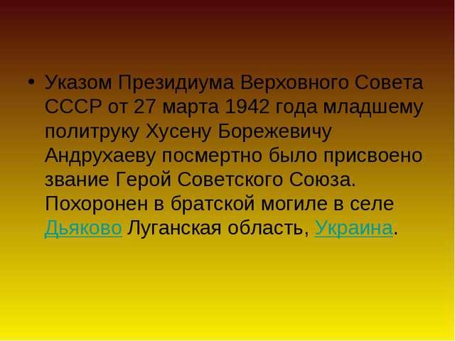Указом Президиума Верховного Совета СССР от 27 марта 1942 года младшему полит...