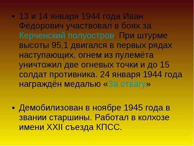 13 и 14 января 1944 года Иван Фёдорович участвовал в боях заКерченский полуо...