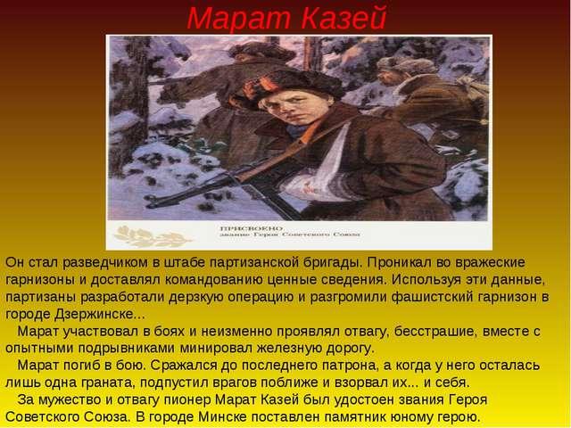 Марат Казей Он стал разведчиком в штабе партизанской бригады. Проникал во вра...