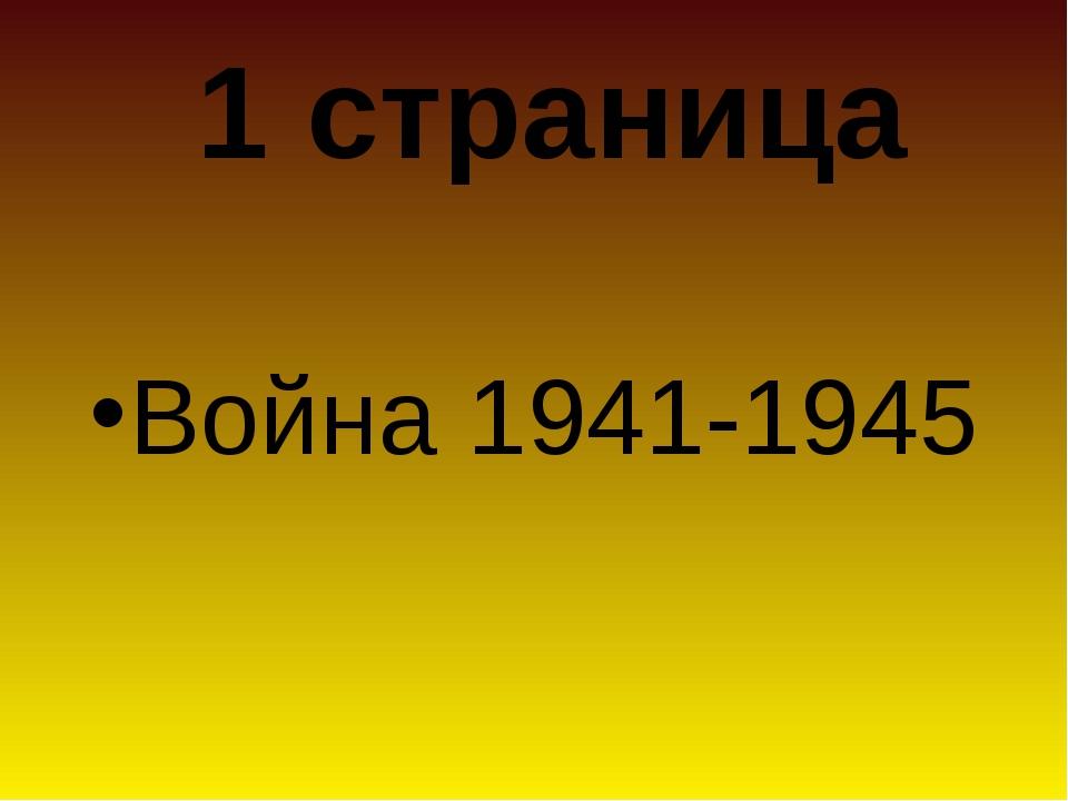 1 страница Война 1941-1945