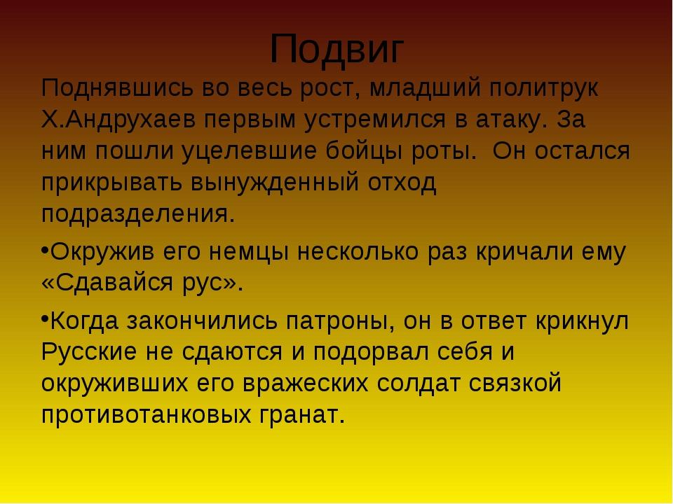 Подвиг Поднявшись во весь рост, младший политрук Х.Андрухаев первым устремилс...