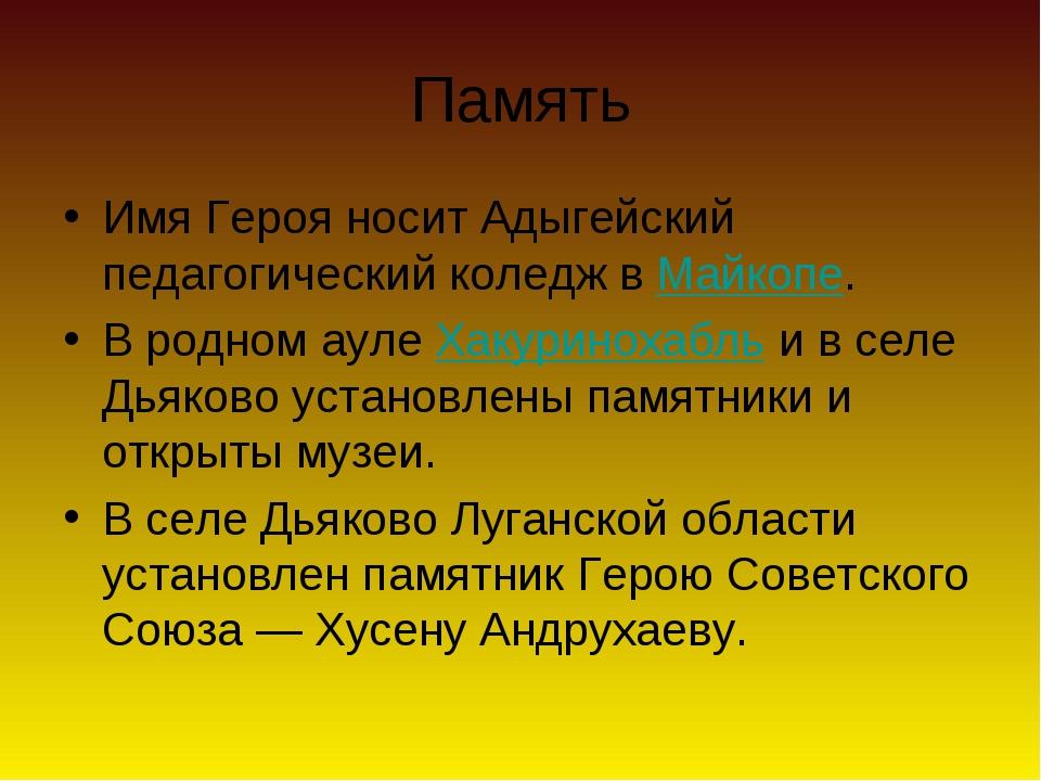 Память Имя Героя носит Адыгейский педагогический коледж вМайкопе. В родном а...