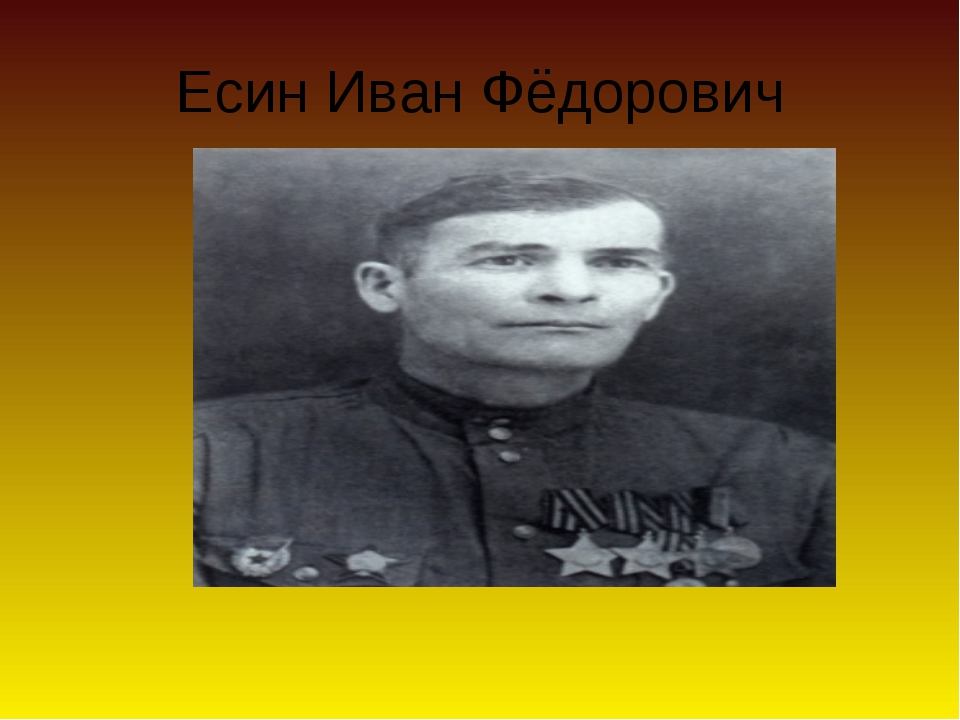 Есин Иван Фёдорович