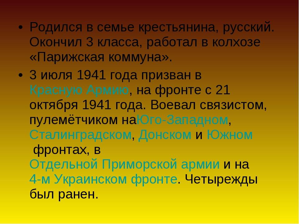 Родился в семье крестьянина, русский. Окончил 3 класса, работал в колхозе «Па...
