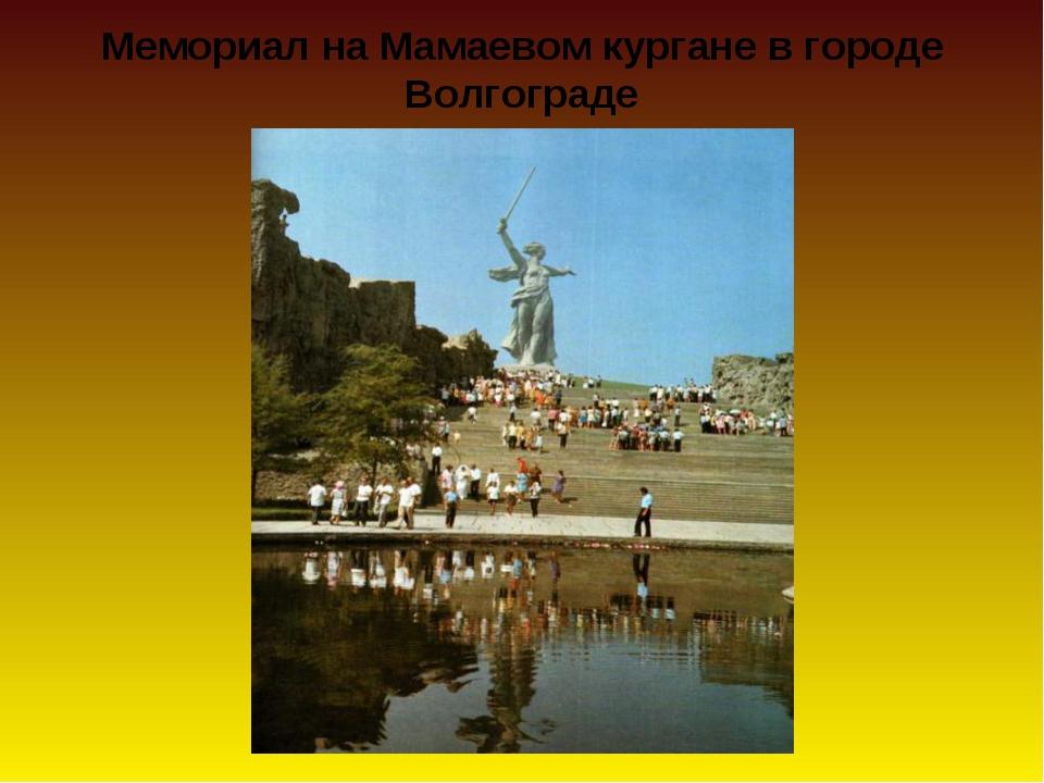 Мемориал на Мамаевом кургане в городе Волгограде
