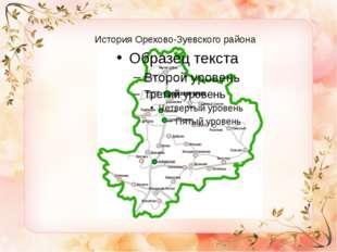История Орехово-Зуевского района