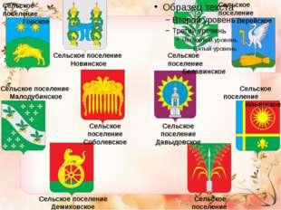 Сельское поселение Горское Сельское поселение Белавинское Сельское поселение