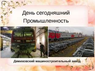 День сегодняшний Промышленность Демиховский машиностроительный завод
