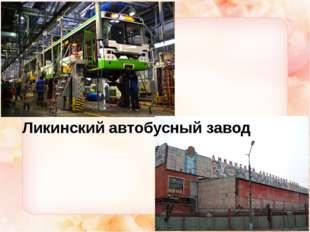 Ликинский автобусный завод