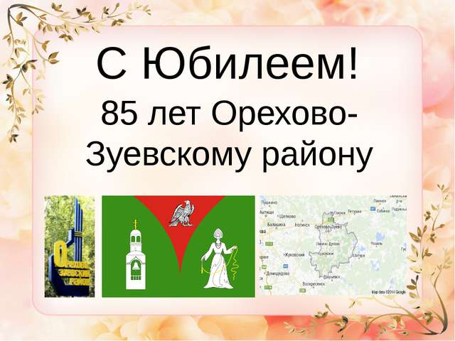 С Юбилеем! 85 лет Орехово-Зуевскому району